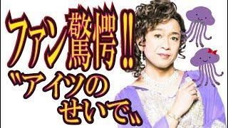 城島茂扮する島茂子のデビュー曲『戯言』初回限定盤発売中止の本当の理由!!ファンからは賛否両論…