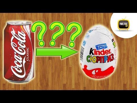 Как сделать Kinder СЮРПРИЗ из Coca-Cola своими руками в домашних условиях