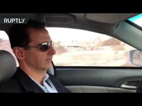 Башар Асад проехал