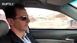 Башар Асад проехал по Восточной Гуте за рулём автомобиля