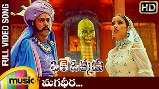 Magadheera video song from oke okkadu telugu movie on mango music, featuring arjun sarja, manisha koirala. the is directed by shankar, music composed b...