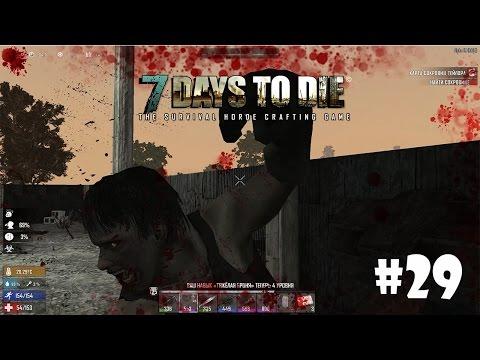 7 Days to Die (Alpha 15) #29 - Нехватка еды