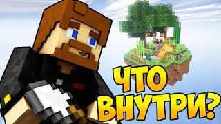 ЧТО СКРЫВАЕТ ВНУТРИ СЕБЯ СКАЙБЛОК? - Minecraft Sky Block