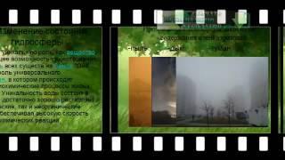 Презентация на тему Чрезвычайные ситуации экологического характера(Скачать эту презентацию на тему Чрезвычайные ситуации экологического характера можно на странице http://skachat-..., 2015-01-29T10:29:28.000Z)