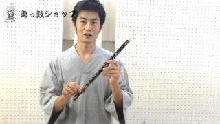 笛師水落立平氏が自身が造る篠笛の特徴を説明した動画となります。 篠笛...