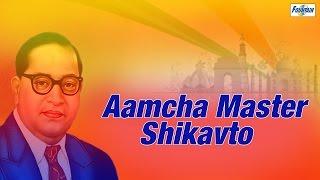 Marathi Bhim Geete - Aamcha Master Shikavto   Babasaheb Ambedkar Marathi Songs