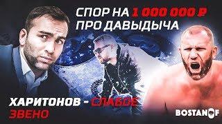 Камил Гаджиев: Харитонов - слабое звено. Спор на 1 млн