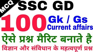 TOP 100 GK QUESTIONS /gk in hindi /ssc gd 1st shift questions /important gk questions /gk question /
