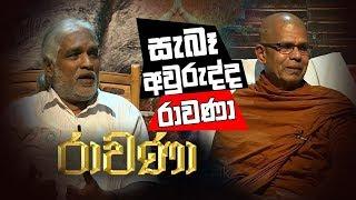 RAVANA | Episode 41 | රාවණා | 11-04-2019 | SIYATHA TV | Thumbnail