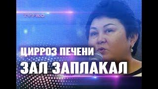 ЗАЛ ЗАРЫДАЛ / ЦИРРОЗ ПЕЧЕНИ/ ТАЛДЫКОРГАН/ ОТЗЫВЫ