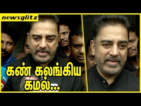 கண் கலங்கிய கமல் : Kamal Shed Tears for the Fire Victims | Kurangani Forest