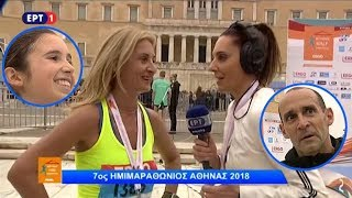 7ος Ημιμαραθώνιος Αθήνας 2018 (ΕΡΤ1, 18/3/18)