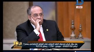 العاشرة مساء| ماجدة إبراهيم : توضح مخاطر قرض صندوق النقد الدولي على الموظفين والضرائب