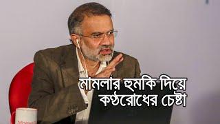 মামলার হুমকি দিয়ে কণ্ঠরোধের চেষ্টা | bdnews24.com