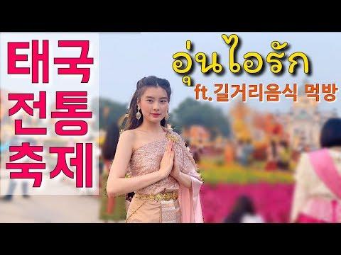 [태국여행] 전통옷을 입은 태국소녀의 길거리음식 먹방! ชวนคนเกาหลีเที่ยวงานอุ่นไอรัก เผยแพร่วัฒนธรรมไทย