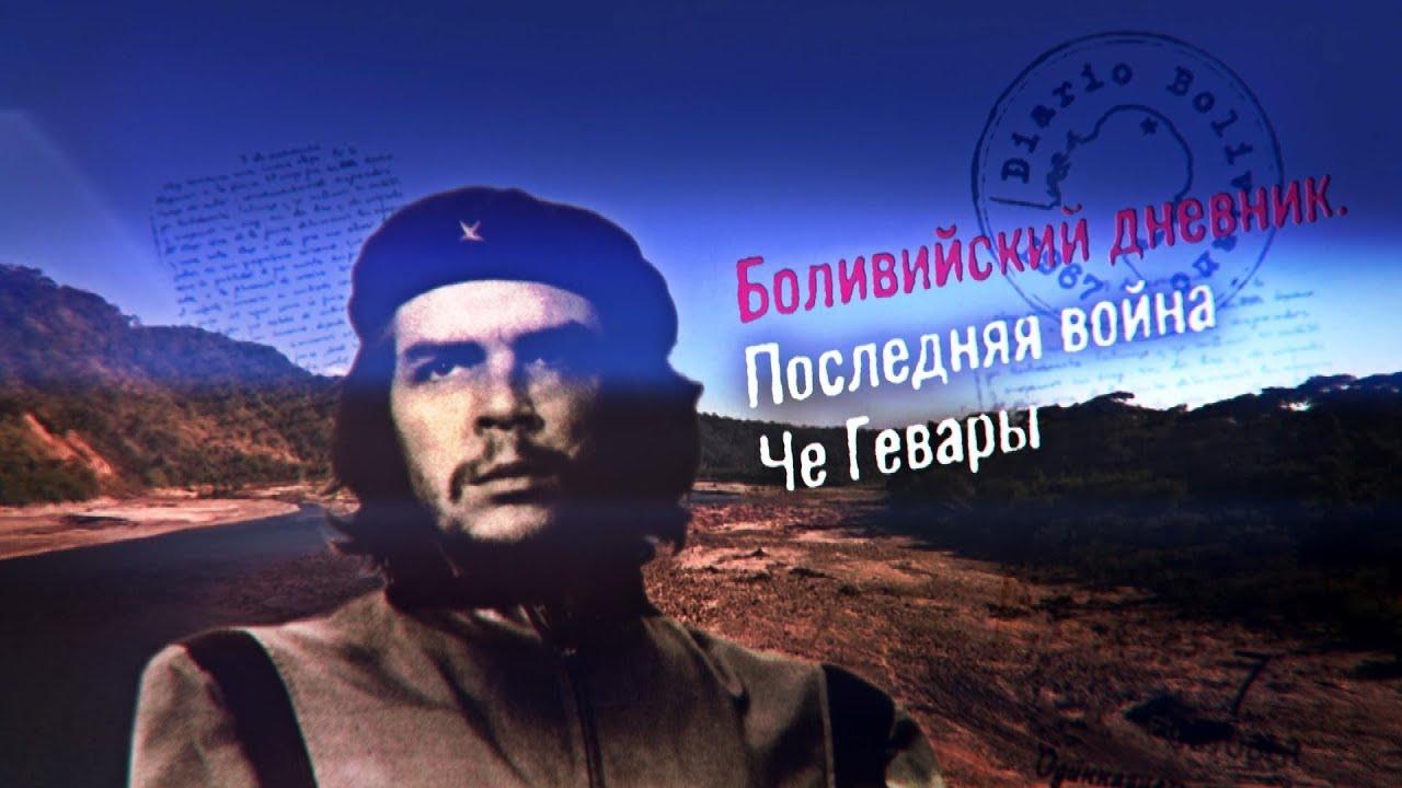 Боливийский дневник. Последняя война Че Гевары