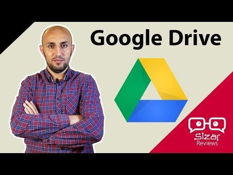 إستخدمها صح - Google Drive