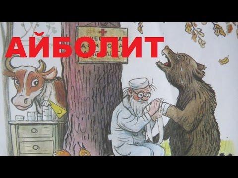 Мультик-сказка Доктор Айболит читает Чуковский
