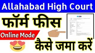 How To Pay Allahabad High Court Group C & D Online Form Fee 2018   by SBI, ATM, Paytm, Samsung