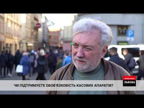 Чи підтримують львів'яни обов'язковість касових апаратів? - Пряма мова Львова