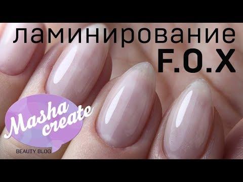 Ламинирование ногтей видео