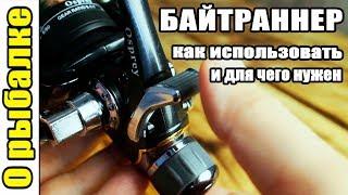 Байтраннер на катушке что это и для чего нужено рыбалке на донку и троллинг.