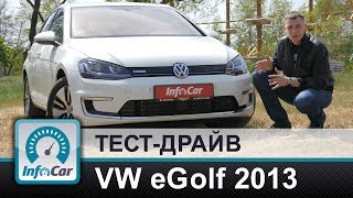 Vw Egolf  - Тест Электромобиля