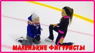 Маленькие Фигуристы // Вероника учится кататься на коньках(Идем на каток, чтобы поучить Веронику кататься на коньках. Василиса учит маленькую сестренку, как правильно..., 2016-11-09T06:00:01.000Z)