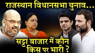 राजस्थान चुनाव पर आखिर क्या कहता है सट्टा बाजार ? INDIA NEWS VIRAL