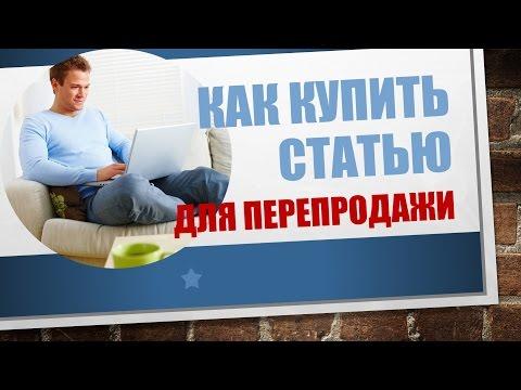 видео: Как КУПИТЬ СТАТЬЮ на бирже etxt? Заработок на перепродаже статей!