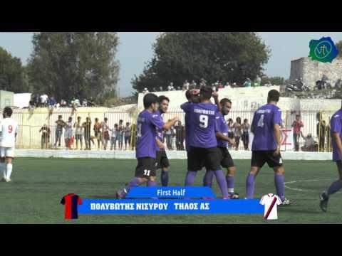 [17.10.2015] ΑΣ Πολυβώτης Νισύρου vs ΑΣ Τήλος 2-5 (χαίλαϊτ)