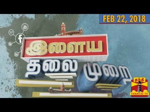 (22/02/2018) Inaiya Thalaimurai - A Special Program based on Social Media Trends & Interesting Facts