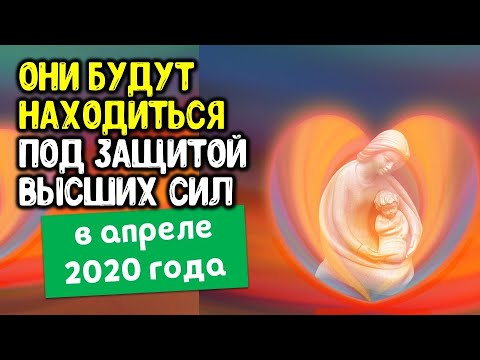 Эти знаки зодиака будут находиться под защитой высших сил в апреле 2020 года / Астрора