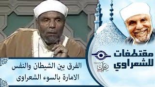 الشيخ الشعراوي   الفرق بين الشيطان والنفس الامارة بالسوء الشعراوى