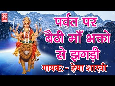 Maa Purnagiri Bhajan ! पर्वत पर बैठी माँ भक्तो से झगड़ी ! Mata Bhajan ! Hema Shastri New Bhajan