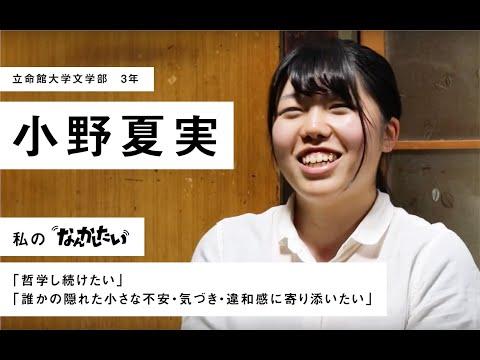 「小野夏実」の「なんかしたい」(2019.5/30)