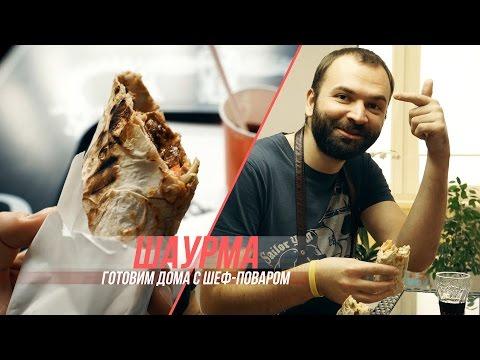 Готовим вкусную сирийскую шаурму с шеф-поваром дома