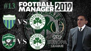 Europe Here We Come!! | PANATHINAIKOS | S2E2 | Football Manager 2019