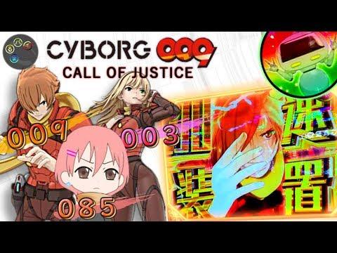 【CR CYBORG009 CALL OF JUSTICE】これが新しい加速RUSHだ!!まるパチchannel♯106【ぱちんこ実践】