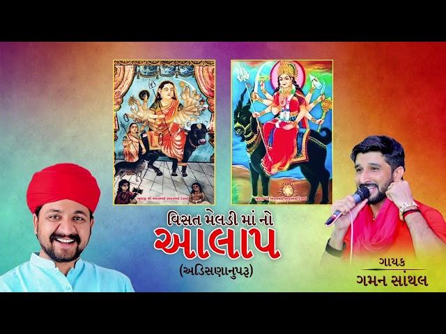 Gaman Shanthal New ( આલાપ ગમન સાંથલ ) New Aalap Visat Meldi Dham Adisnanuparu & Dinesh Desai