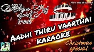 Aadhi thiru vaarthai karaoke and lyrics | Aldrine | Christmas special