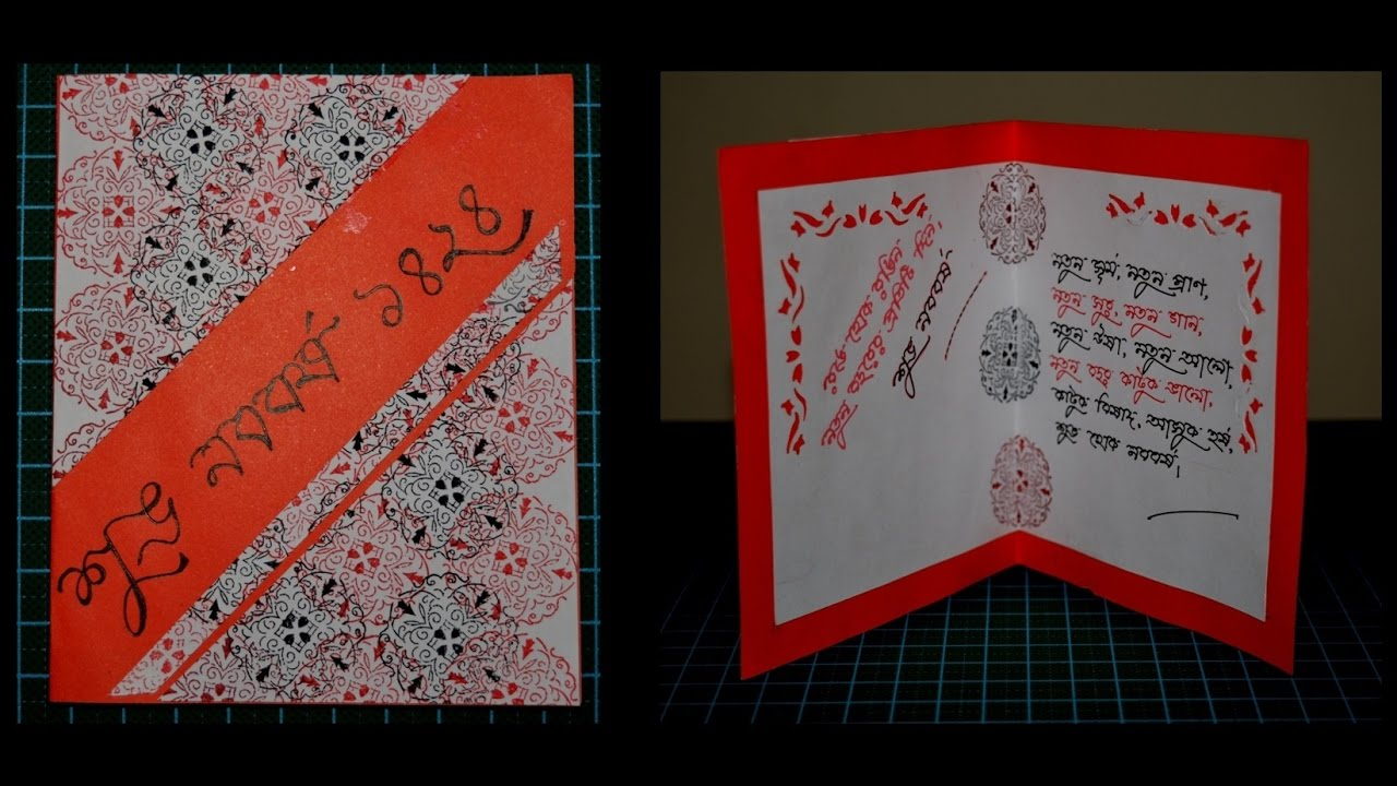 handmade greeting card for bengali new year