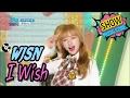 [HOT] WJSN - I Wish, 우주소녀 - 너에게 닿기를 Show Music core 20170218