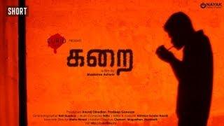 கறை - Karai - Tamil short film