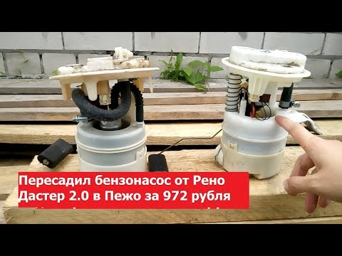 Замена топливного фильтра на пежо 3008 бензин своими руками
