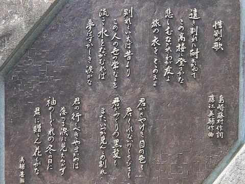 惜別 の 歌 惜別の歌(昭和17年)鮫島有美子 Cover