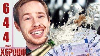 This is Хорошо - ПРОЛИЛ ШАМПАНСКОЕ НА €34000 #644