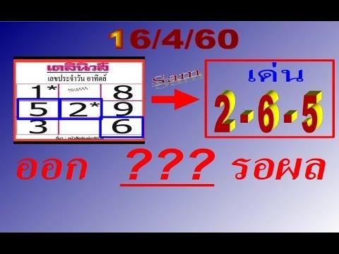 เลขเด็ด เดลินิวส์ 16/4/60 งวดก่อน มา 85 สองตัวบน งวดนี้ เด่น 2 6 5 จะมาครบไหม