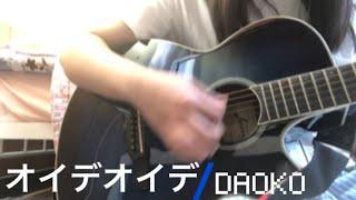 DAOKO/オイデオイデ Covered by 私がひよこ 〔弾き語り〕〔歌詞付き〕