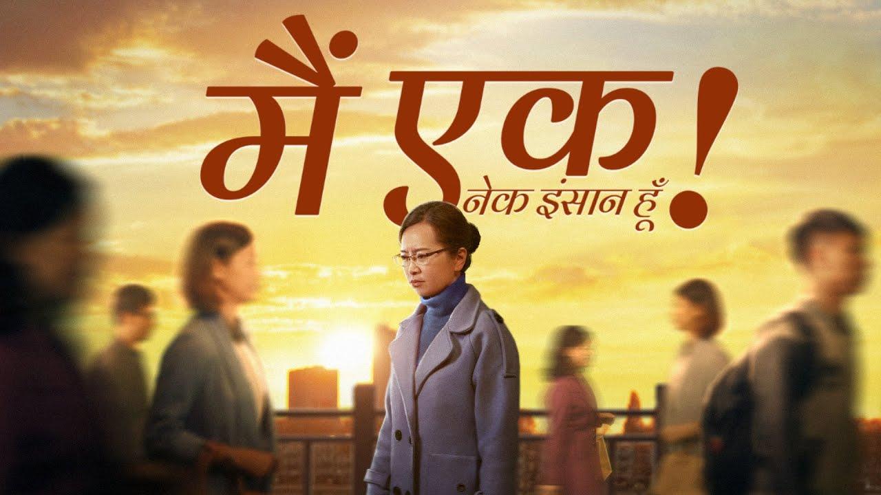 Hindi Christian Movie Trailer | मैं एक नेक इंसान हूँ!